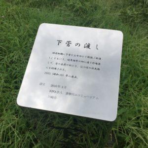 下菅の渡し。多摩川が見られます。子供連れに人気の稲田公園レポ!川崎市多摩区の多摩川沿い(関東・神奈川)