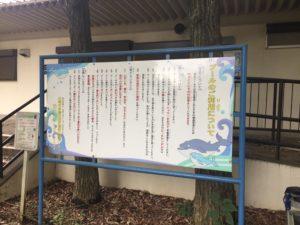 子供プールの看板。子供連れに人気の稲田公園レポ!川崎市多摩区の多摩川沿い(関東・神奈川)