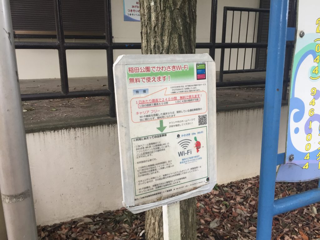 稲田公園でかわさきWi-Fi使えます。子供連れに人気の稲田公園レポ!川崎市多摩区の多摩川沿い(関東・神奈川)