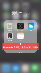 1.iPhoneのメモをタップする(タップの意味は後述しています)