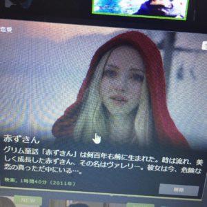 キャサリン・ハードウィック監督、アマンダ・セイフライドの映画「赤ずきん」をHulu(フールー)で見放題しました