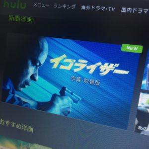 デンゼル・ワシントンとクロエ・グレース・モレッツ共演映画「イコライザー」をHulu(フールー)で見放題しました
