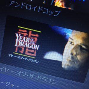 映画「イヤー・オブ・ザ・ドラゴン」をHulu(フールー)で見放題しました!