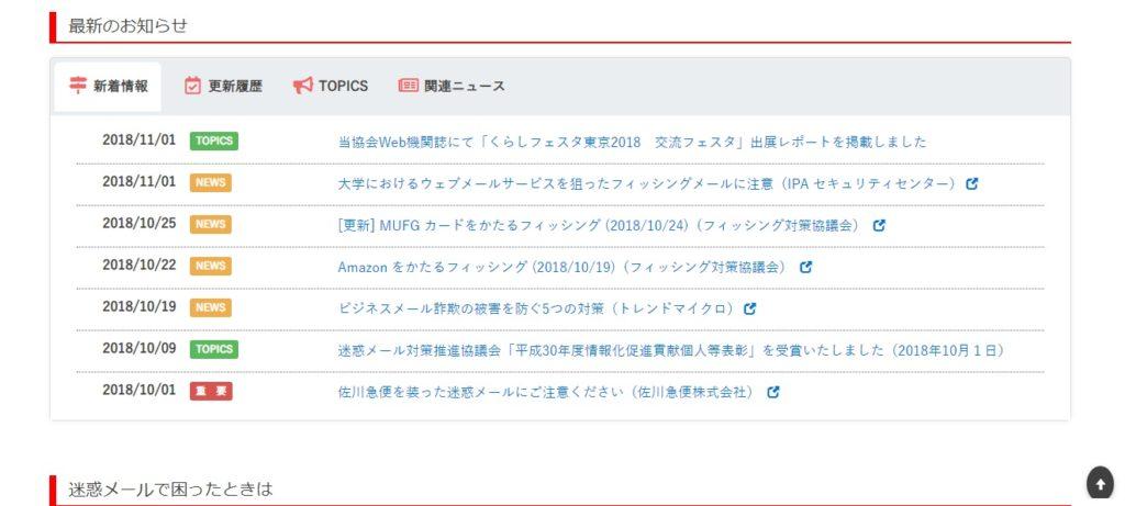 ■迷惑メール相談センター(JADAC) https://www.dekyo.or.jp/soudan/