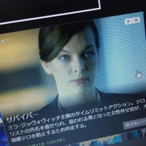 ミラ・ジョヴォヴィッチ主演の映画「サバイバー」をHulu(フールー)で見放題しました!