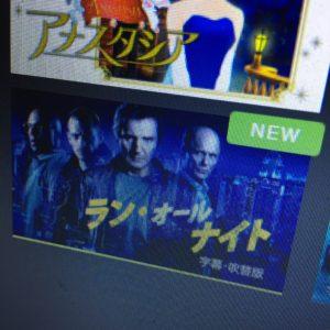 リーアム・ニーソン主演の映画「ラン・オールナイト」をHulu(フールー)で見放題しました!