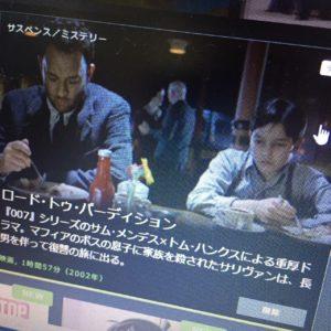 トムハンクス主演映画「ロード・トゥ・パーディション」をHulu(フールー)で見放題しました!