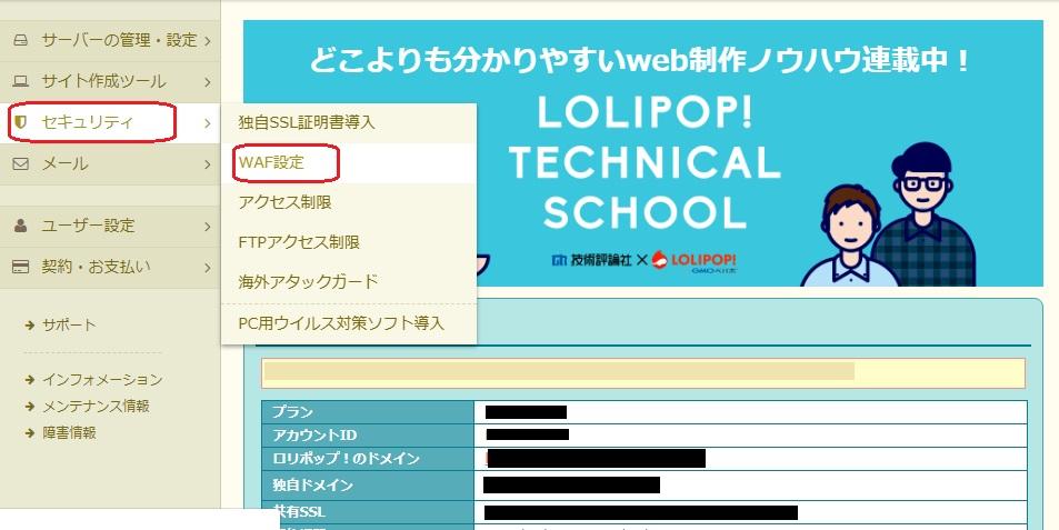 ロリポップのWAF設定と解除の方法。アドセンスをwordpressウィジェットに保存できない原因?ロリポップ編