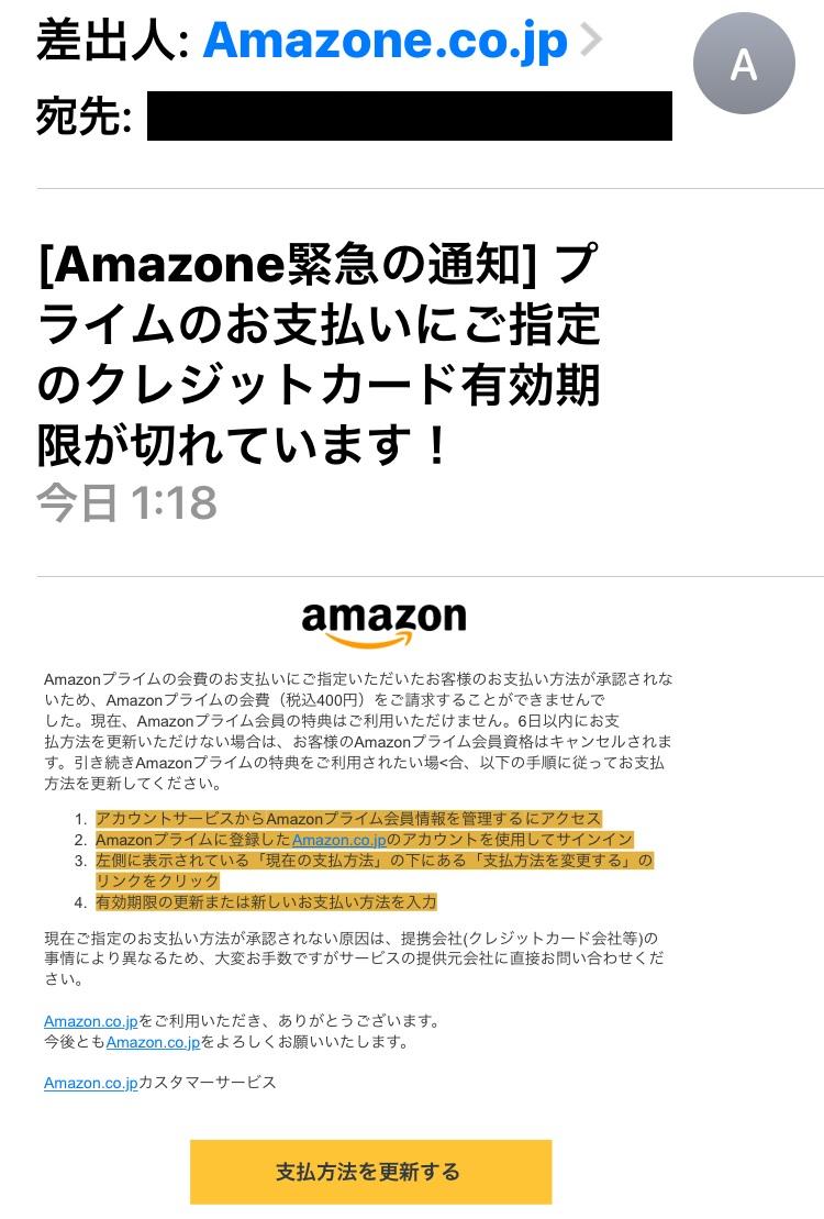 Amazon(アマゾン)の名を語る詐欺メール、フィッシング。クレジットカードの有効期限が切れています