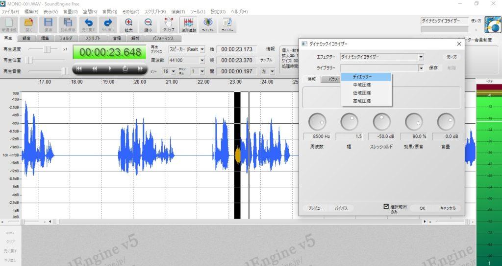 ダイナミックイコライザーの中のディエッサーを選択。歌、ナレーションの歯擦音(しさつおん)軽減、無料ソフトSoundEngine(サウンドエンジン)のディエッサーを使う方法