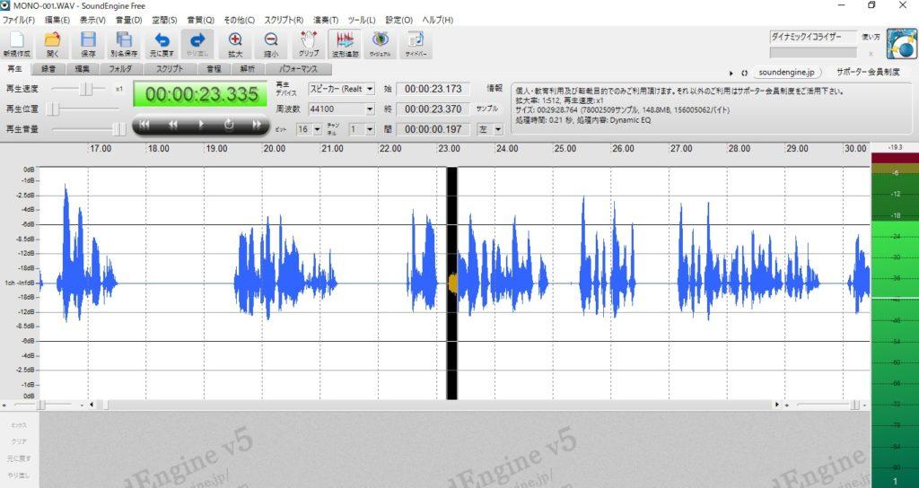 ディエッサーをかけた後の波形。歌、ナレーションの歯擦音(しさつおん)軽減、無料ソフトSoundEngine(サウンドエンジン)のディエッサーを使う方法