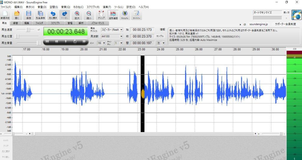 歯擦音(しさつおん)が気になる部分を選択する。歌、ナレーションの歯擦音(しさつおん)軽減、無料ソフトSoundEngine(サウンドエンジン)のディエッサーを使う方法
