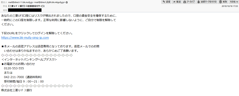三菱UFJ銀行の名を語る悪質詐欺メール、迷惑メール、フィッシング詐欺メール