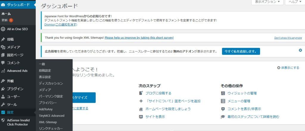 ワードプレスブログでのping送信設定:ping送信手順その1:ワードプレス管理画面の左側の設定をクリック
