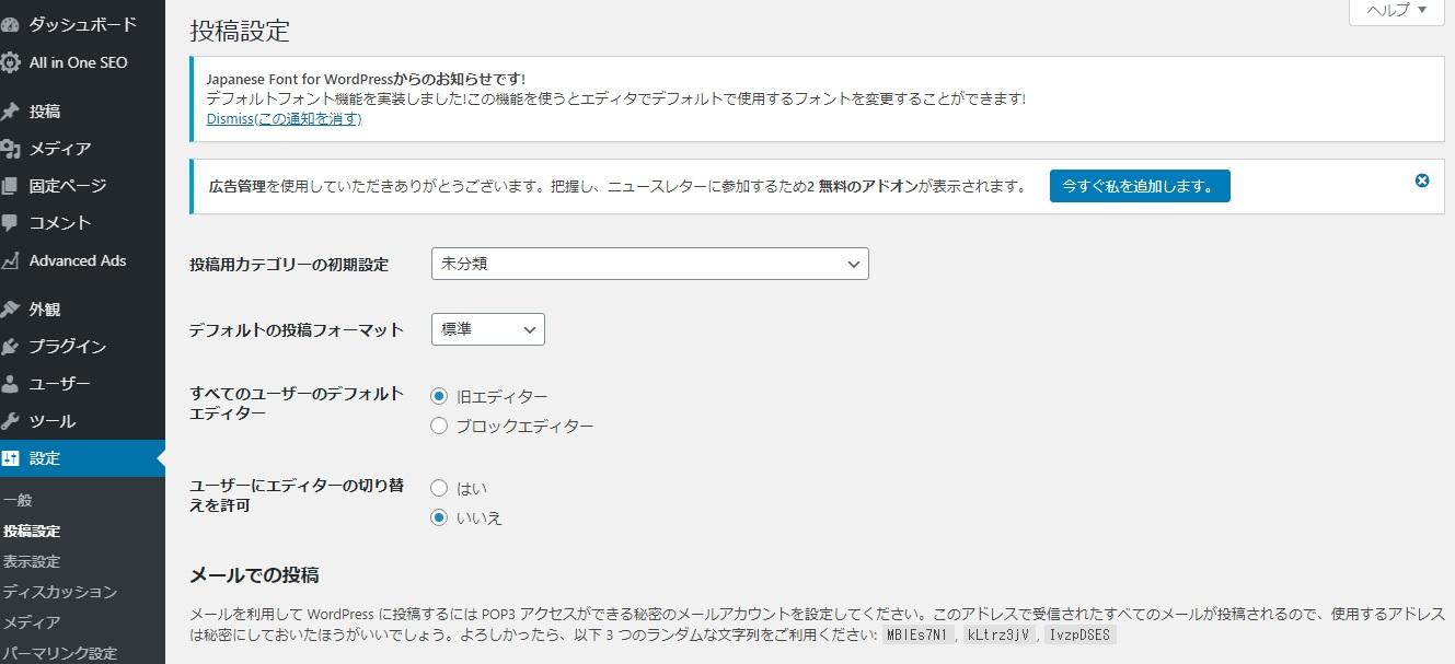 ワードプレスブログでping送信設定:ping送信手順その3:表示された画面を下へスクロールし更新情報サービスにping送信先を入力