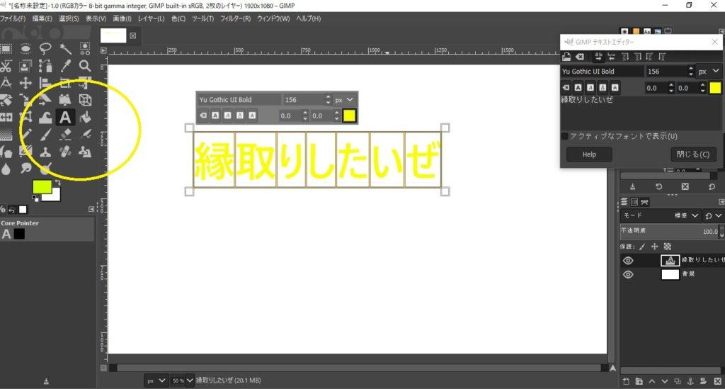 フォトショップの代用で使える無料ソフトGIMPで文字に縁取りをする方法