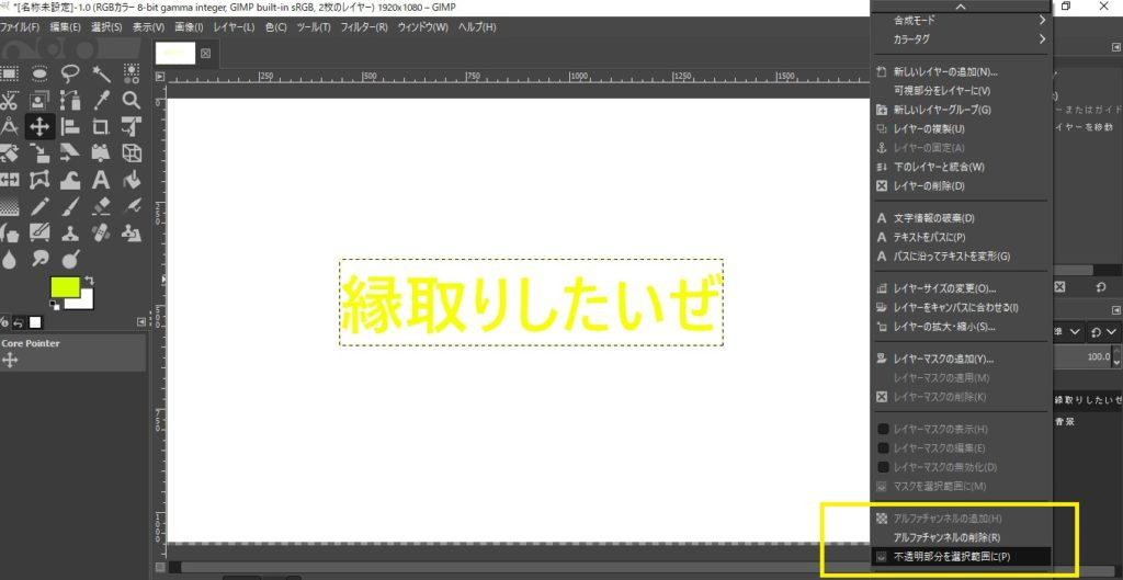 フォトショップの代用で使える無料フリーソフトGIMPで文字を縁取りする方法