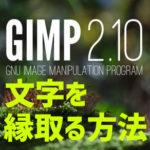 フォトショップの代用で使える無料画像編集ソフトGIMPで文字を縁取る方法