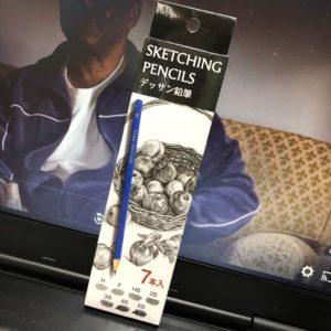 百均のキャンドゥには「デッサン鉛筆」なるものが売っていた!もちろん100円!