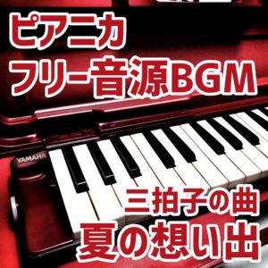 ピアニカ(鍵盤ハーモニカ)フリー音源BGM、三拍子の曲「夏の想い出」