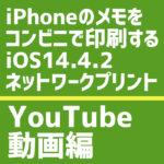 動画で簡単!iPhoneのメモをコンビニで印刷する方法。iOS14.4.2&ネットワークプリント編