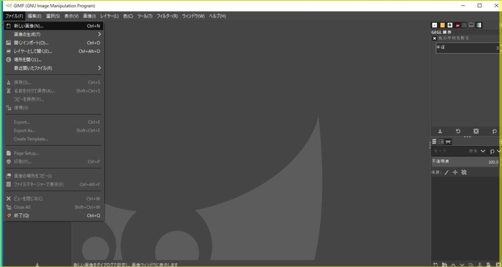 新しい画像を作成する。GIMP(ギンプ)の使い方。鬼滅の刃みたいな市松模様画像を簡単に作る方法/無料画像編集ソフト