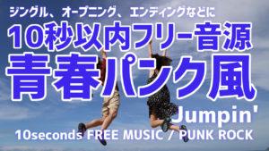 青春パンク風ジングル-Jumpin'-10秒以内のフリー音源!YouTube動画やラジオなどのジングル、オープニング、エンディングなどにフリーで使えます